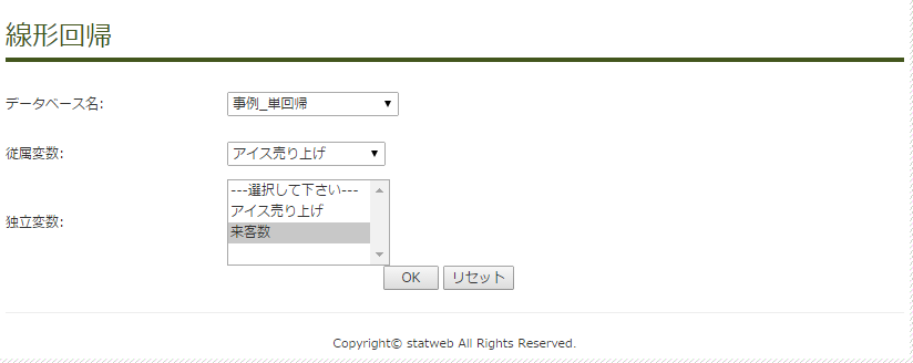 データ入力画面_単回帰