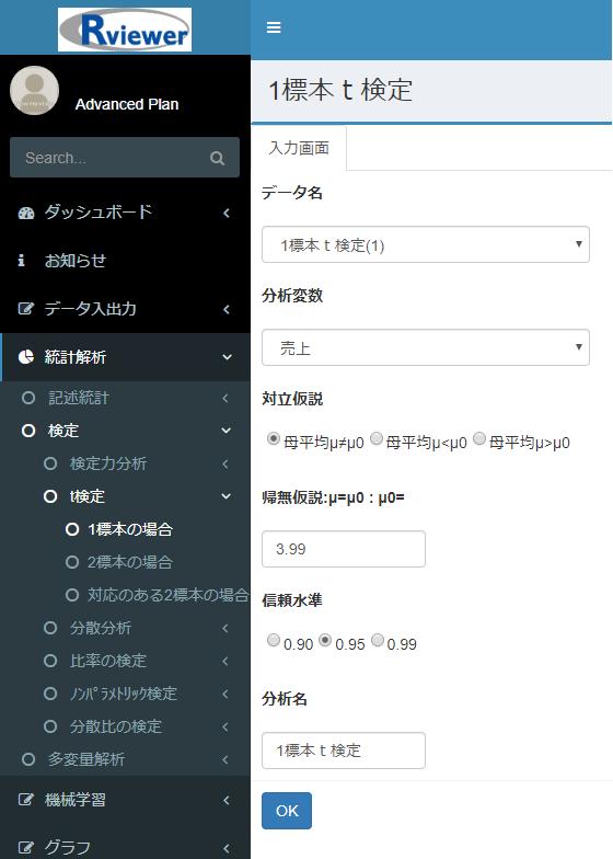 データ入力画面_No.10 テンプレート 新型スマートフォン